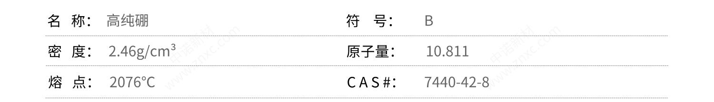 05-B硼.png